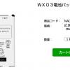 UQ、公式アクセサリーショップでWX03用バッテリーやW04クレードルを発売・家電量販店でも購入可能