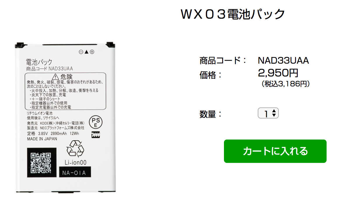 WX03電池パック