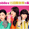 UQ、Try UQ mobileお試しでAmazonギフト券プレゼント