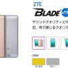 UQ mobile、BLADE V770を2月24日(金)発売、ほぼ「実質0円」
