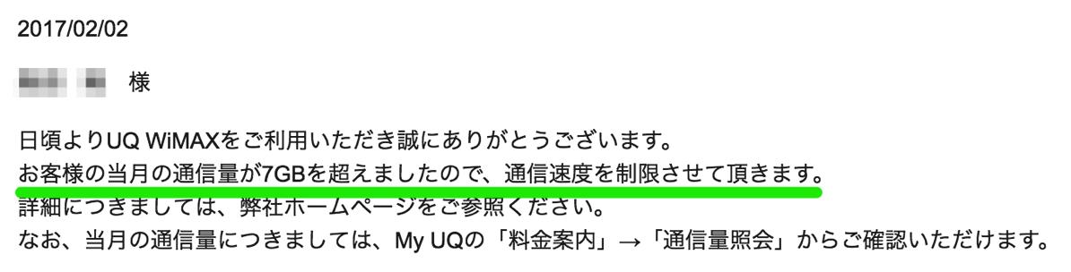 UQ WiMAXサービスご利用通信の速度制限に関するご案内(自動送信メール)