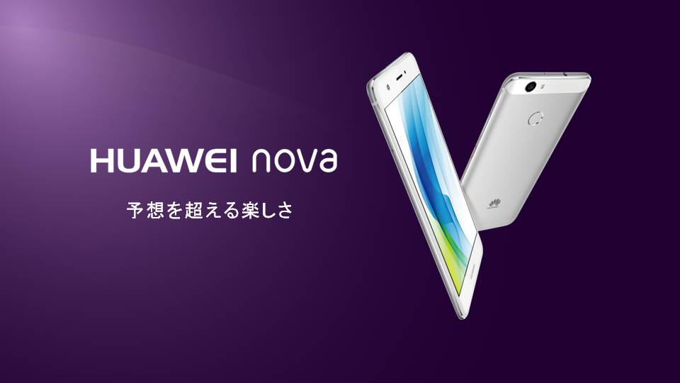 HUAWEI novaを発表