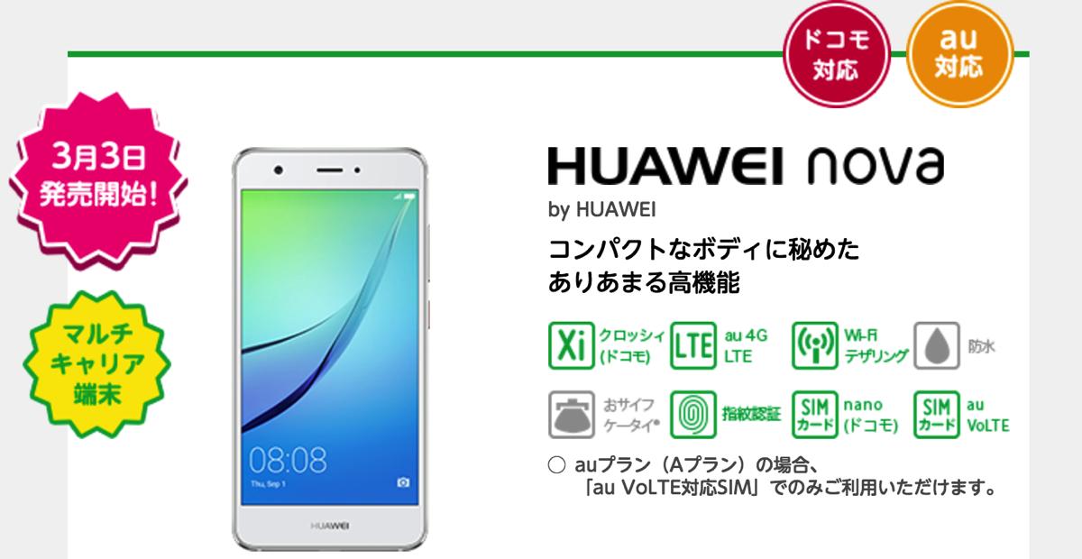 mineo:HUAWEI novaを3月3日(金)発売、一括37,800円