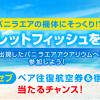 バニラエア:成田-セブ島往復航空券プレゼント!新宿駅でシークレットフィッシュを探そう