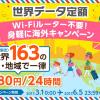 24時間980円、auの世界データ定額が163か国で利用可能に!KDDIが期間限定キャンペーン開催