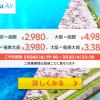 バニラエア:成田-函館が片道2,980円、関空-奄美大島が片道3,380円など、新路線が対象のセール開催!