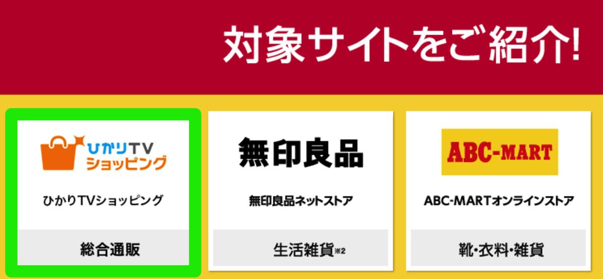 dケータイ払いプラス:新生活サン!サン!キャンペーン