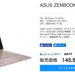 ASUS、公式ストアでZenBook UX360UAが税別134,800円→99,800円のセール開催