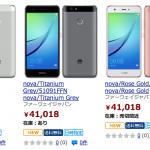 新発売のHUAWEI novaを「実質20,000円」で購入する方法