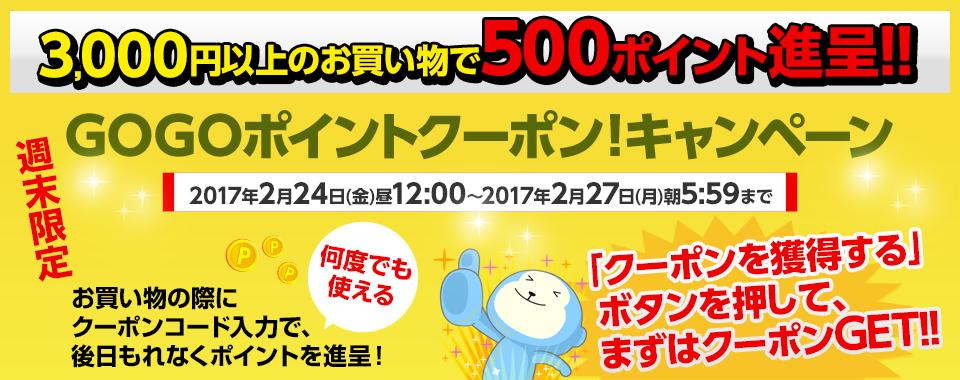 ひかりTVショッピング:3,000円以上の買物で500プレゼント