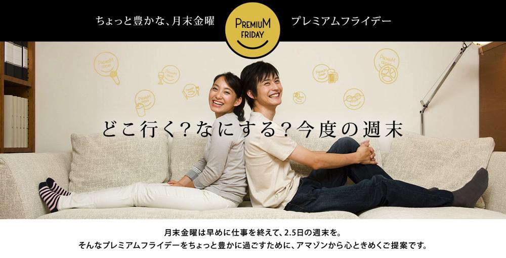 Amazon.co.jp:プレミアムフライデー