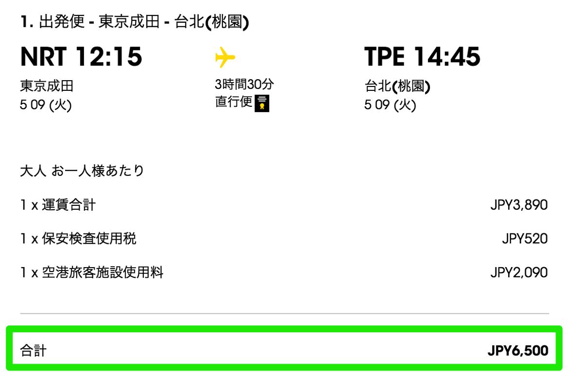 東京(成田) → 台北が片道6,500円