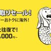 スクート、成田↔台北が往復13,000円、成田↔バンコクが24,000円などのセール開催
