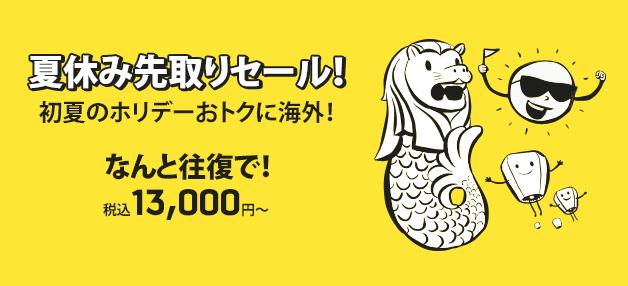 スクート:台湾往復13,000円、バンコク往復24,000円のセール開催!