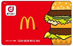 dポイントカード:マクドナルド