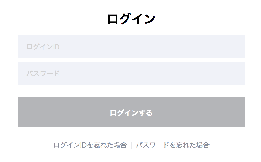 LINEモバイルのログインID・パスワードでログイン