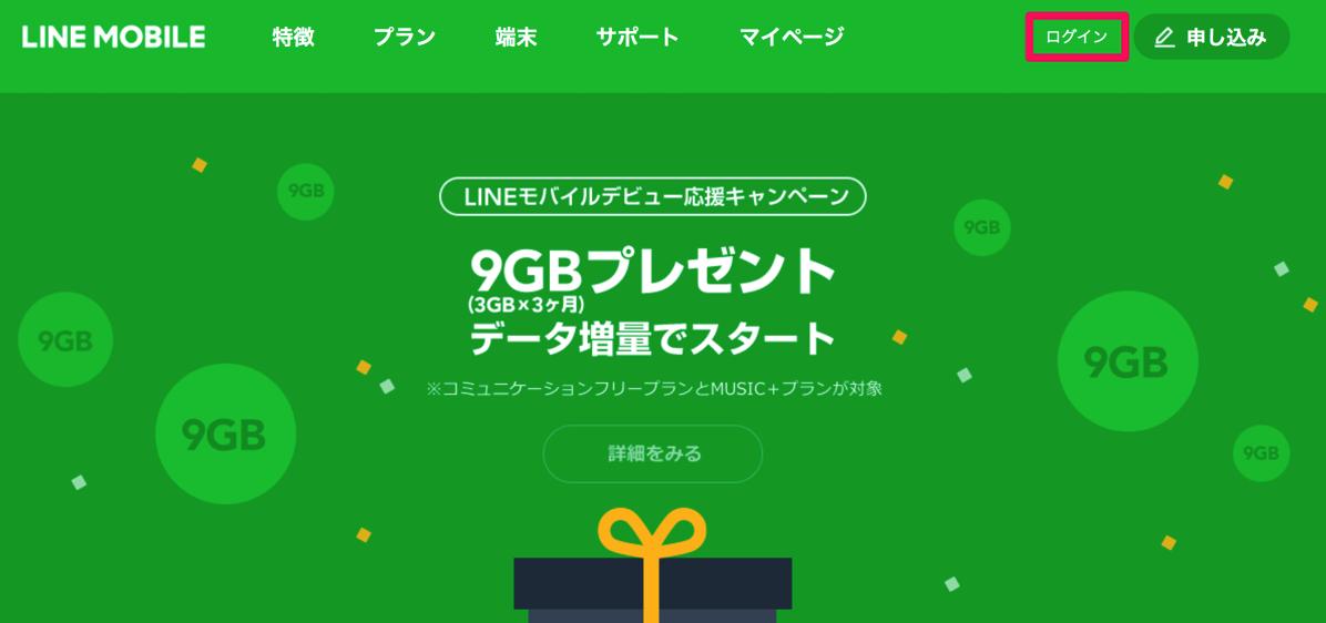 LINE モバイルトップ > 「ログイン」