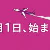 ピーチ、就航5周年記念セールを3月1日(水)0時より開催!