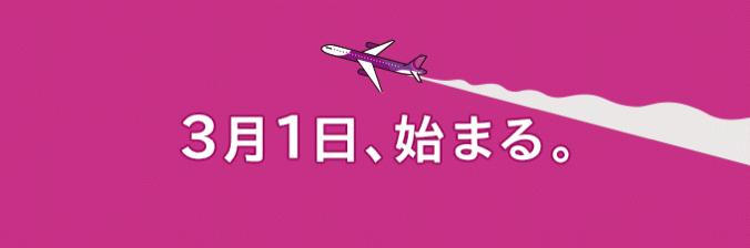 ピーチ:就航5周年記念セール開催!