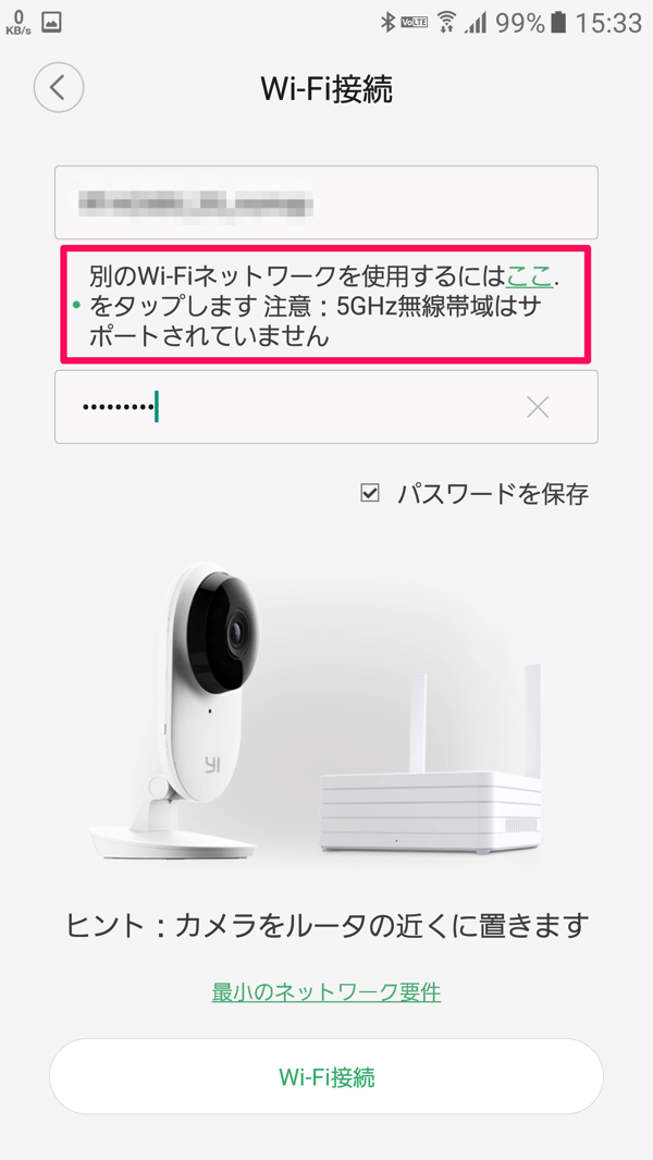 YI ホームカメラが接続するWi-Fi情報を確認