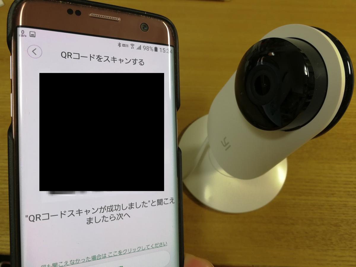 アプリケーション上に表示されるQRコードをカメラに表示