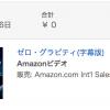プライム会員限定、Amazonビデオで使える200円クーポン配布中、レンタル100円作品にも適用ok