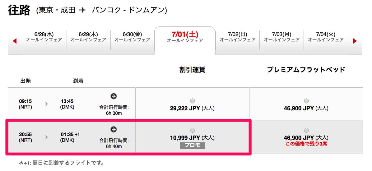 成田 - バンコクが片道10,999円