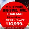 エアアジア:関西・成田からバンコクが空港使用料コミ片道10,999円からのセール!