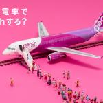 ピーチ、大阪〜仙台が片道2,555円からのセール開催!
