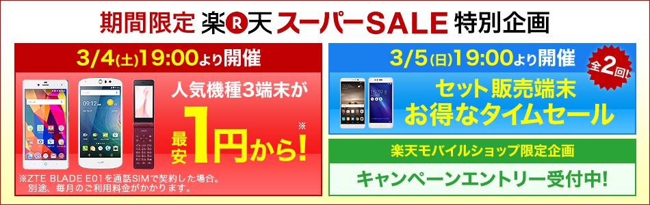楽天モバイル:AQUOS ケータイ9,900円、Mate 9が30,400円などのセール