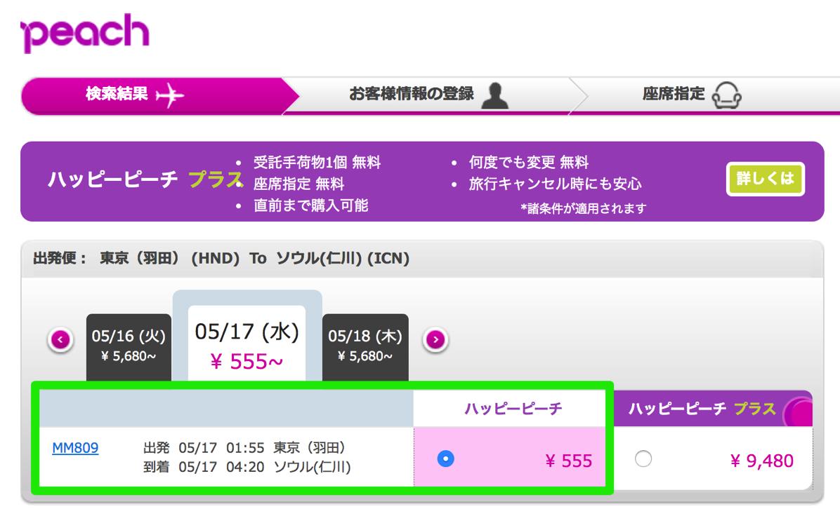 Peach:羽田→ソウル(仁川)が片道555円