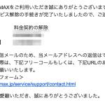 WiMAX 2+「安くて容量無制限」期間が終了したので解約