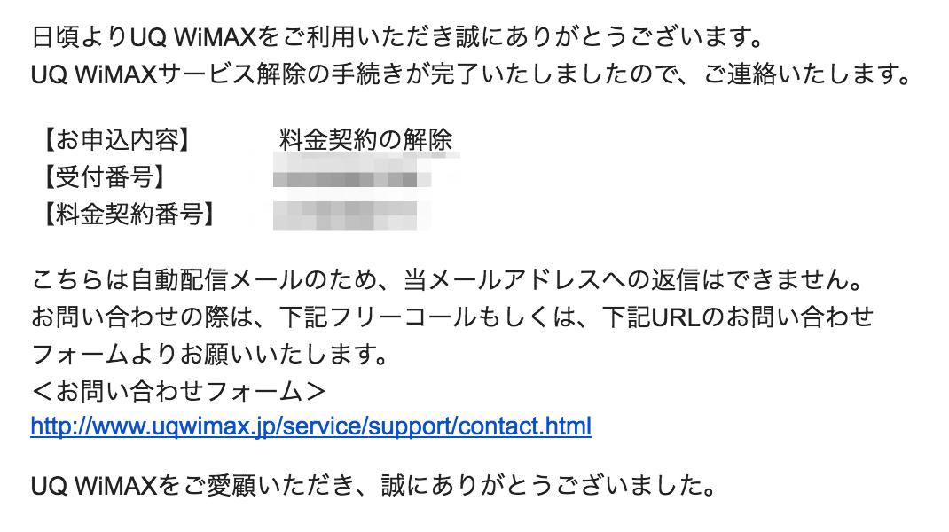 UQ WiMAX(WiMAX 2+)を解約