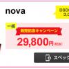 HUAWEI novaが税別29,800円、gooSimsellerが数量限定セール開催