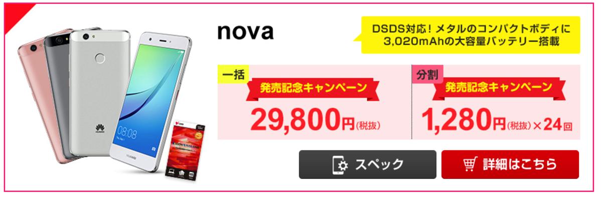 gooSimseller:HUAWEI novaが29,800円