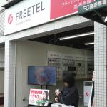6カ月で約40店舗に拡大の「フリーテルショップ」9店舗が既に閉店