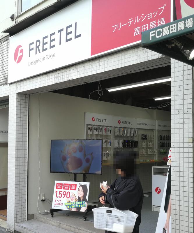 3月1日にオープンしたフリーテルショップ