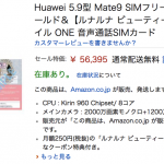 AmazonでMate 9が税込56,000円、P9が43,000円、P9 liteが22,000円