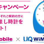 UQモバイル・WiMAXを両方契約で深田恭子、多部未華子、永野芽郁の「三姉妹」オリジナル目覚ましプレゼント