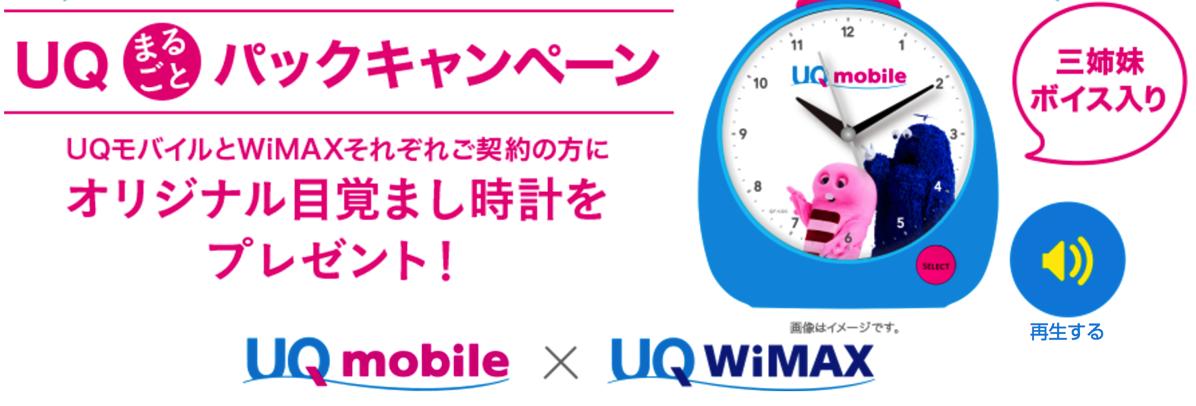 UQまるごとパックキャンペーン、オリジナル目覚まし時計プレゼント