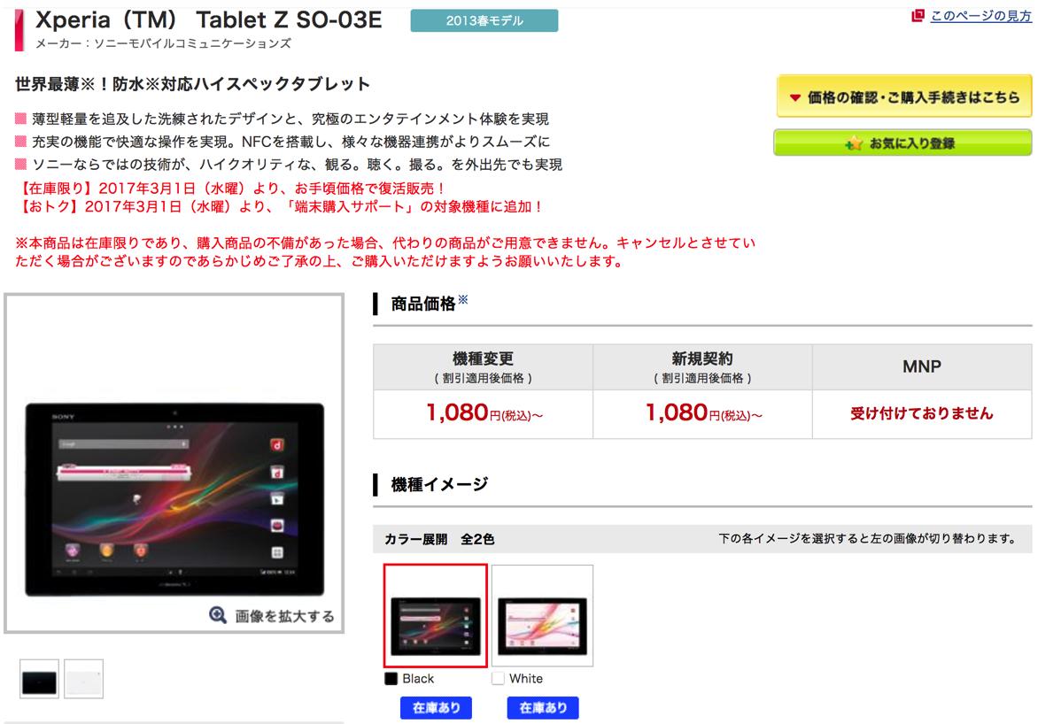 Xperia Tablet Z SO-03E - ドコモオンラインショップ
