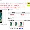 iPhone 6・iPad mini 3・Xperia Tablet Z・Xperia Aが機種変更1,080円より、ドコモオンラインショップ限定キャンペーン開催