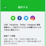 3GB×3カ月データ増量キャンペーンが延長されたLINEモバイルを解約→再度新規契約