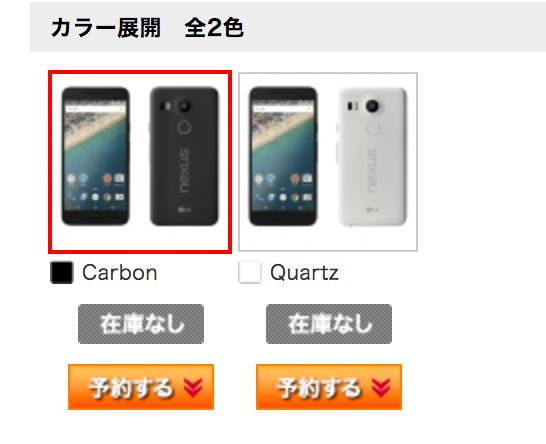 Nexus 5Xは予約可能