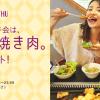 ピーチ、「来週の女子会はソウルで焼肉。チケット!」セール開催、ソウルまで片道2,555円より