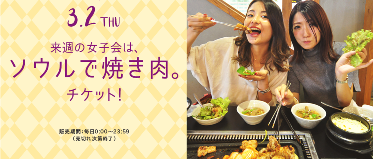 「来週の女子会は、ソウルで焼き肉。チケット!」
