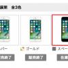 ドコモオンラインショップ、投げ売りのNexus 5X・iPhone 6・iPad mini 3が在庫切れ、一部モデルは予約も可能