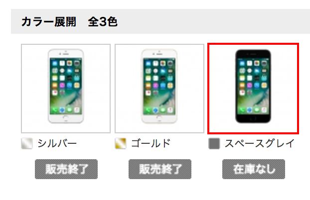 iPhone 6(64GB)は在庫切れ