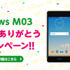mineo:arrows M03購入で2,000円分のAmazonギフト券プレゼント、既存ユーザの端末購入でも対象