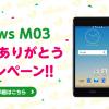 mineo:arrows M03購入で2,000円分のAmazonギフト券プレゼント、既存ユーザの端末購入でも対象